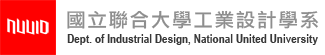 國立聯合大學工業設計系, Dept. of Industrial Design, National United University | 12181